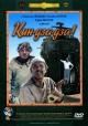 Смотреть фильм Кин-дза-дза! онлайн на Кинопод бесплатно