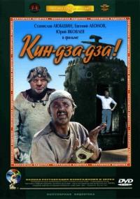 Смотреть Кин-дза-дза! онлайн на Кинопод бесплатно