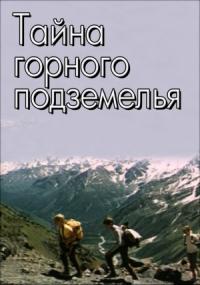 Смотреть Тайна горного подземелья онлайн на Кинопод бесплатно