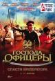 Смотреть фильм Господа офицеры: Спасти императора онлайн на Кинопод бесплатно