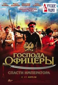 Смотреть Господа офицеры: Спасти императора онлайн на Кинопод бесплатно