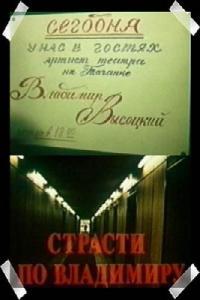 Смотреть Страсти по Владимиру онлайн на Кинопод бесплатно