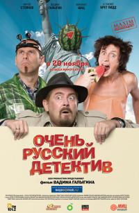 Смотреть Очень русский детектив онлайн на Кинопод бесплатно