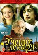 Смотреть фильм Ученик лекаря онлайн на KinoPod.ru бесплатно