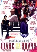 Смотреть фильм Шанс на удачу онлайн на Кинопод бесплатно