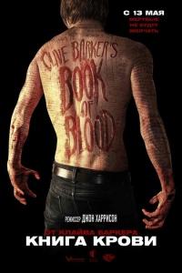 Смотреть Книга крови онлайн на Кинопод бесплатно
