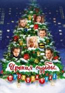 Смотреть фильм Ирония судьбы. Продолжение онлайн на KinoPod.ru бесплатно