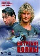 Смотреть фильм На гребне волны онлайн на KinoPod.ru бесплатно