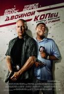 Смотреть фильм Двойной КОПец онлайн на KinoPod.ru платно