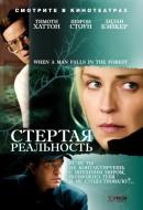 Смотреть фильм Стертая реальность онлайн на KinoPod.ru бесплатно