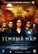 Смотреть фильм Темный мир в 3D онлайн на KinoPod.ru платно