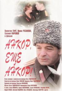 Смотреть Анкор, еще анкор! онлайн на Кинопод бесплатно