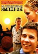 Смотреть фильм Исчезнувшая империя онлайн на Кинопод бесплатно