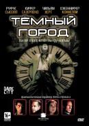 Смотреть фильм Темный город онлайн на KinoPod.ru платно