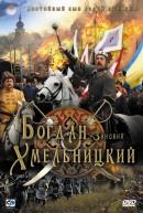 Смотреть фильм Богдан-Зиновий Хмельницкий онлайн на KinoPod.ru бесплатно