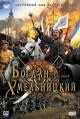 Смотреть фильм Богдан-Зиновий Хмельницкий онлайн на Кинопод бесплатно