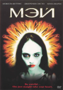 Смотреть фильм Мэй онлайн на KinoPod.ru бесплатно