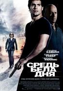 Смотреть фильм Средь бела дня онлайн на KinoPod.ru бесплатно