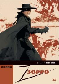 Смотреть Зорро онлайн на Кинопод бесплатно