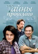 Смотреть фильм Тайны прошлого онлайн на KinoPod.ru платно