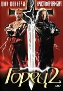 Смотреть фильм Горец 2: Оживление онлайн на KinoPod.ru платно