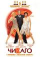 Смотреть фильм Чикаго онлайн на Кинопод бесплатно