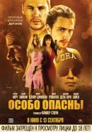Смотреть фильм Особо опасны онлайн на Кинопод бесплатно