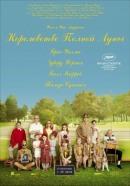 Смотреть фильм Королевство полной луны онлайн на Кинопод бесплатно