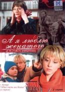 Смотреть фильм А я люблю женатого онлайн на KinoPod.ru бесплатно