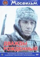Смотреть фильм Дважды рожденный онлайн на KinoPod.ru бесплатно