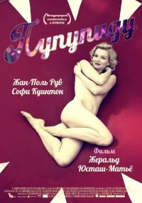 Смотреть Пупупиду онлайн на Кинопод бесплатно