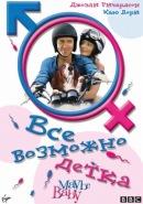 Смотреть фильм Все возможно, бэби! онлайн на KinoPod.ru платно