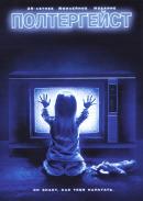 Смотреть фильм Полтергейст онлайн на Кинопод бесплатно