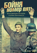Смотреть фильм Бойня номер пять онлайн на KinoPod.ru бесплатно