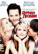 Смотреть фильм Дурман любви онлайн на KinoPod.ru платно