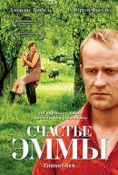 Смотреть фильм Счастье Эммы онлайн на KinoPod.ru платно