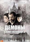 Смотреть фильм Демоны Санкт-Петербурга онлайн на Кинопод бесплатно
