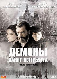 Смотреть Демоны Санкт-Петербурга онлайн на Кинопод бесплатно