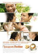 Смотреть фильм Праздник любви онлайн на KinoPod.ru бесплатно