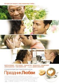 Смотреть Праздник любви онлайн на Кинопод бесплатно