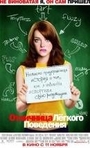 Смотреть фильм Отличница лёгкого поведения онлайн на KinoPod.ru платно