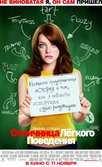 Смотреть Отличница лёгкого поведения онлайн на KinoPod.ru бесплатно