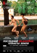 Смотреть фильм Последний романтик планеты Земля онлайн на Кинопод бесплатно