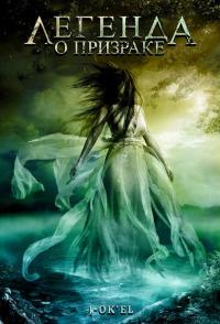 Смотреть Легенда о призраке онлайн на Кинопод бесплатно