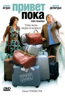 Смотреть фильм Привет-пока онлайн на KinoPod.ru платно