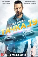 Смотреть фильм Тачка №19 онлайн на Кинопод бесплатно