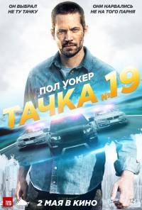 Смотреть Тачка №19 онлайн на Кинопод бесплатно