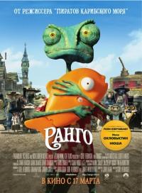 Смотреть Ранго онлайн на Кинопод бесплатно