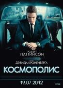 Смотреть фильм Космополис онлайн на KinoPod.ru бесплатно