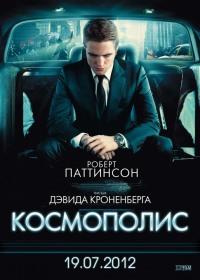 Смотреть Космополис онлайн на Кинопод бесплатно